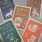 紙切り工房「猫また峠」2